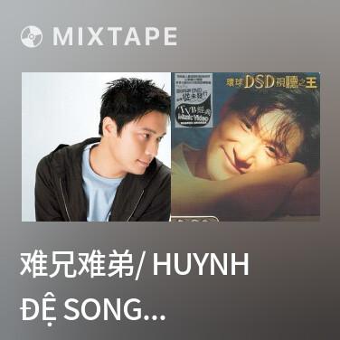 Mixtape 难兄难弟/ Huynh Đệ Song Hành - Various Artists