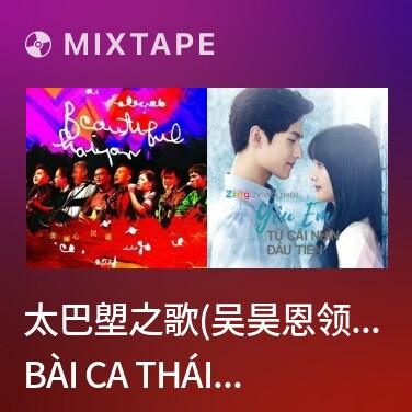 Mixtape 太巴塱之歌(吴昊恩领唱)/ Bài Ca Thái Ba Lang - Various Artists