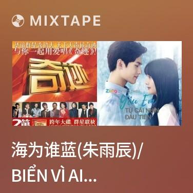 Mixtape 海为谁蓝(朱雨辰)/ Biển Vì Ai Xanh - Various Artists