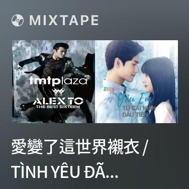 Mixtape 愛變了這世界襯衣 / Tình Yêu Đã Thay Đổi Thế Giới Áo Sơmi - Various Artists