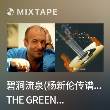 Radio 碧涧流泉(杨新伦传谱)/ The Green Brook Running (Handed Down By Yang Xin-Lun) - Various Artists
