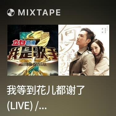 Mixtape 我等到花儿都谢了 (Live) / Tôi Đợi Em Đến Hoa Cũng Tàn - Various Artists