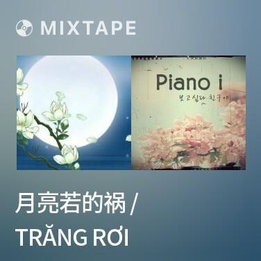 Radio 月亮若的祸 / Trăng Rơi - Various Artists