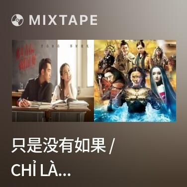 Mixtape 只是没有如果 / Chỉ Là Không Có Nếu Như - Various Artists