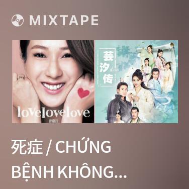 Mixtape 死症 / Chứng Bệnh Không Khỏi - Various Artists