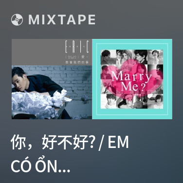 Mixtape 你,好不好? / Em Có Ổn Không? - Various Artists