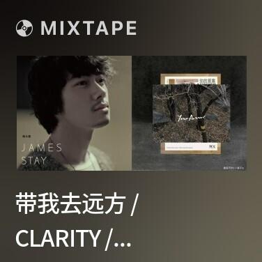 Mixtape 带我去远方 / Clarity / Đưa Tôi Đến Phương Xa - Various Artists