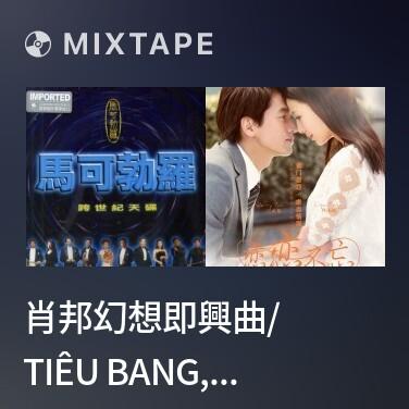 Mixtape 肖邦幻想即興曲/ Tiêu Bang, Khúc Ảo Tưởng Ngẫu Hứng - Various Artists