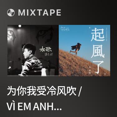 Mixtape 为你我受冷风吹 / Vì Em Anh Chịu Gió Lạnh Thổi - Various Artists