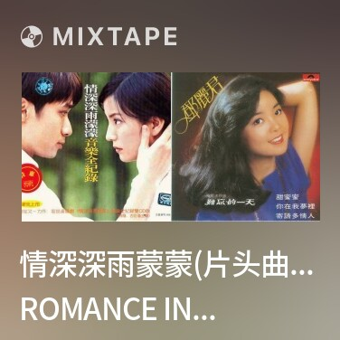Mixtape 情深深雨蒙蒙(片头曲)(赵薇)/ Romance In The Rain - Various Artists