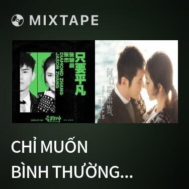Mixtape Chỉ Muốn Bình Thường / 只要平凡 - Various Artists