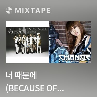 Radio 너 때문에 (Because Of You) - Various Artists