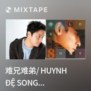 Mixtape 难兄难弟/ Huynh Đệ Song Hành