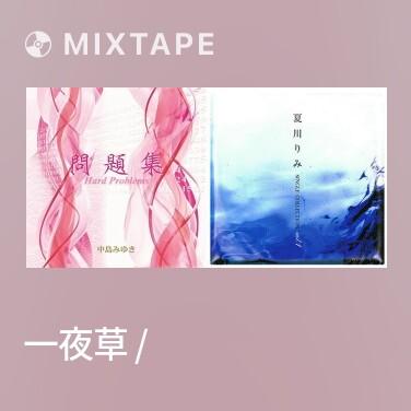 Mixtape 一夜草 / Night-Blooming Cereus -