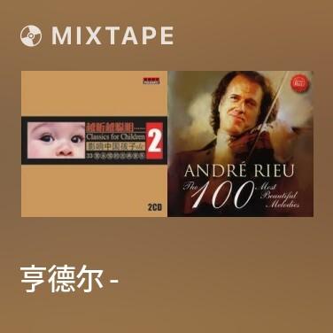 Mixtape 亨德尔 - F大调第1号水上音乐组曲/ Handel - F Đại Điệu Đện Nhất Hào Thủy Thượng Âm Nhạc Tổ Khúc - Various Artists