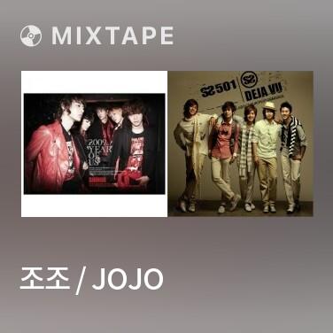 Mixtape 조조 / JoJo - Various Artists