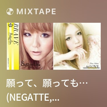 Mixtape 願って、願っても… (Negatte, Negatte Mo…) (Meguri Ai Ver.) - Various Artists