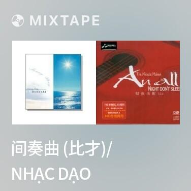 Radio 间奏曲 (比才)/ Nhạc Dạo - Various Artists