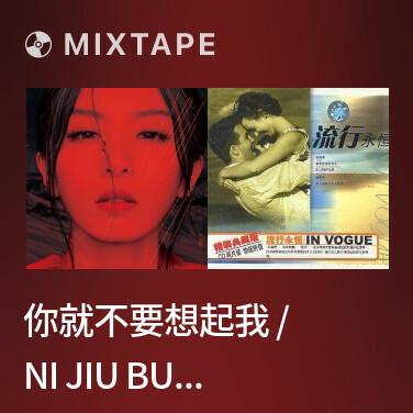 Radio 你就不要想起我 / Ni Jiu Bu Yao Xiang Qi Wo / Anh Đừng Nhớ Đến Em Đấy Nhé - Various Artists