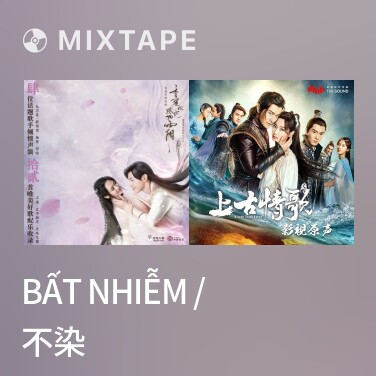Radio Bất Nhiễm / 不染 - Various Artists