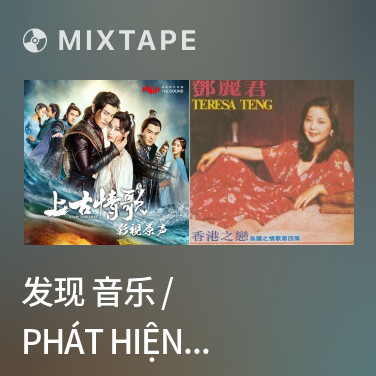 Radio 发现 音乐 / Phát Hiện Âm Nhạc -