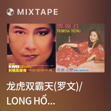Mixtape 龙虎双霸天(罗文)/ Long Hổ Song Bá Thiên - Various Artists