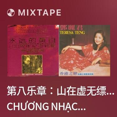Mixtape 第八乐章:山在虚无缥缈间(女声三部,弦乐队及竖琴伴奏)/ Chương Nhạc 8 - Sơn Tại Hư Vô Phiêu Miễu Gian - Various Artists