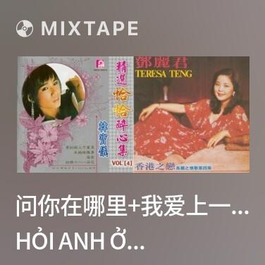 Mixtape 问你在哪里+我爱上一个人+我的一颗心/ Hỏi Anh Ở Đâu + Em Yêu Một Người + Em Có Một Trái Tim - Various Artists