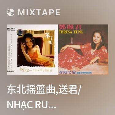 Radio 东北摇篮曲,送君/ Nhạc Ru Đông Bắc, Tiễn Chàng - Various Artists