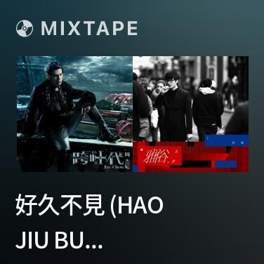 Mixtape 好久不見 (Hao Jiu Bu Jian) / Đã Lâu Không Gặp - Various Artists