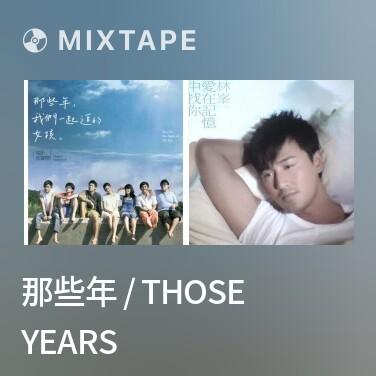 Radio 那些年 / Those Years - Various Artists