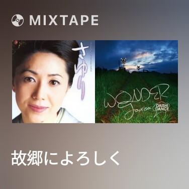 Mixtape 故郷によろしく -