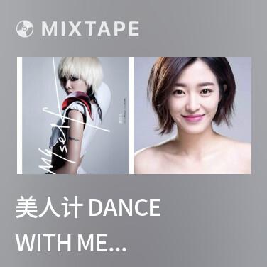 Mixtape 美人计 Dance With Me Remix / Mỹ Nhân Kế - Various Artists