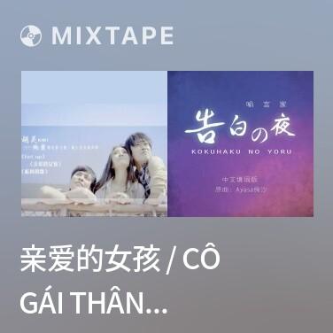 Mixtape 亲爱的女孩 / Cô Gái Thân Mến - Various Artists