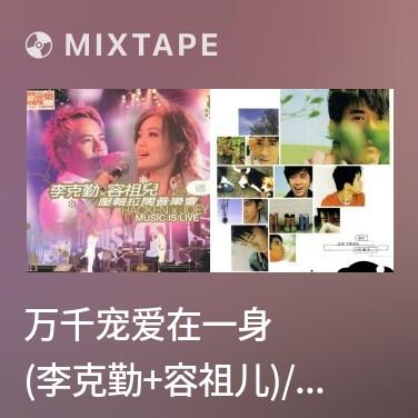 Mixtape 万千宠爱在一身 (李克勤+容祖儿)/ Trăm Ngàn Yêu Thương - Various Artists