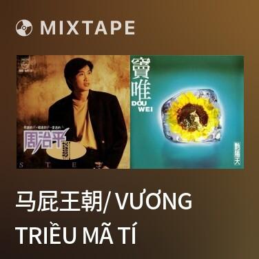 Mixtape 马屁王朝/ Vương Triều Mã Tí
