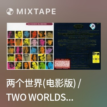 Mixtape 两个世界(电影版) / Two Worlds / Hai Thế Giới (Movie Version) -