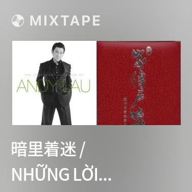 Radio 暗里着迷 / Những Lời Dối Gian - Various Artists