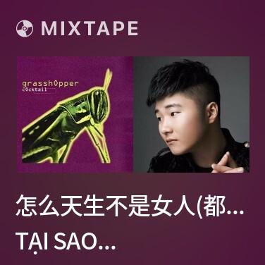 Mixtape 怎么天生不是女人(都市版)/ Tại Sao Trời Sinh Tôi Không Phải Là Con Gái - Various Artists