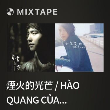 Mixtape 煙火的光芒 / Hào Quang Của Pháo Hoa - Various Artists