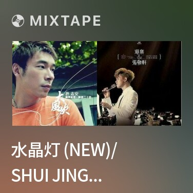 Mixtape 水晶灯 (New)/ Shui Jing Deng - Various Artists