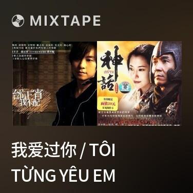 Radio 我爱过你 / Tôi Từng Yêu Em - Various Artists