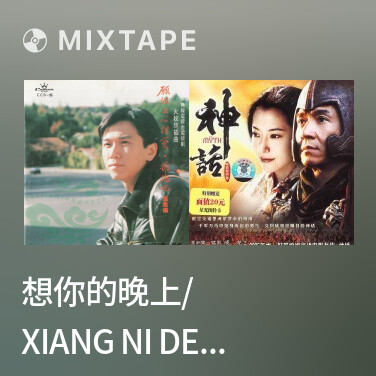 Mixtape 想你的晚上/ Xiang Ni De Wan Shang