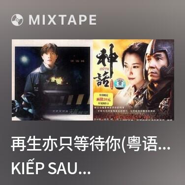 Mixtape 再生亦只等待你(粤语)/ Kiếp Sau Cũng Chỉ Đợi Chờ Em - Various Artists