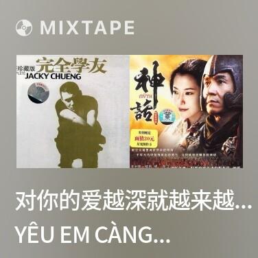 Mixtape 对你的爱越深就越来越心痛/ Yêu Em Càng Sâu Đậm Càng Đau Lòng - Various Artists