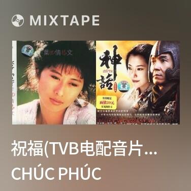 Mixtape 祝福(TVB电配音片集《早乙老师》主题曲)/ Chúc Phúc - Various Artists