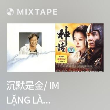 Mixtape 沉默是金/ Im Lặng Là Vàng - Various Artists