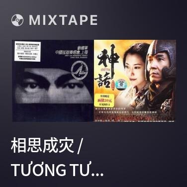 Radio 相思成灾 / Tương Tư Thành Thảm Họa - Various Artists