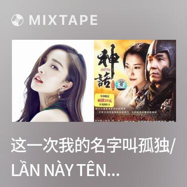 Radio 这一次我的名字叫孤独/ Lần Này Tên Anh Gọi Là Cô Độc - Various Artists