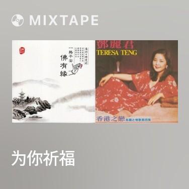 Mixtape 为你祈福 爱在花开(大悲咒)(龚玥)/ Cầu Nguyện Vì Anh, Yêu Trong Hoa Nở - Various Artists